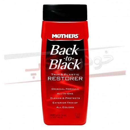 مشکی کننده قطعات لاستیکی و پلاستیکی خودرو مادرز Mothers Back to Black