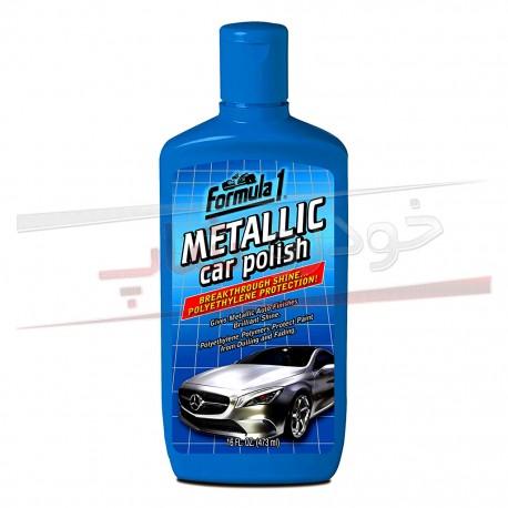 پولیش مخصوص خودرو های متالیک فرمول وان Formula 1 Metallic Car Polish