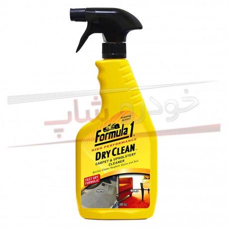اسپری تمیز کننده روکش و صندلی پارچه ای فرمول وان Formula 1 Dry Clean