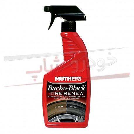 اسپری مشکی کننده و تمیز کننده لاستیک مادرز Mothers Back to Black Tire Renew