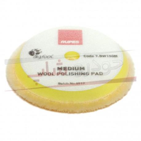 پد پولیش پشمی مدیوم روپس Rupes BW150M Medium Wool Polishing Pad